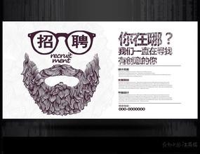 简约白色创意招聘宣传海报设计