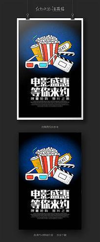 简约电影院宣传海报设计