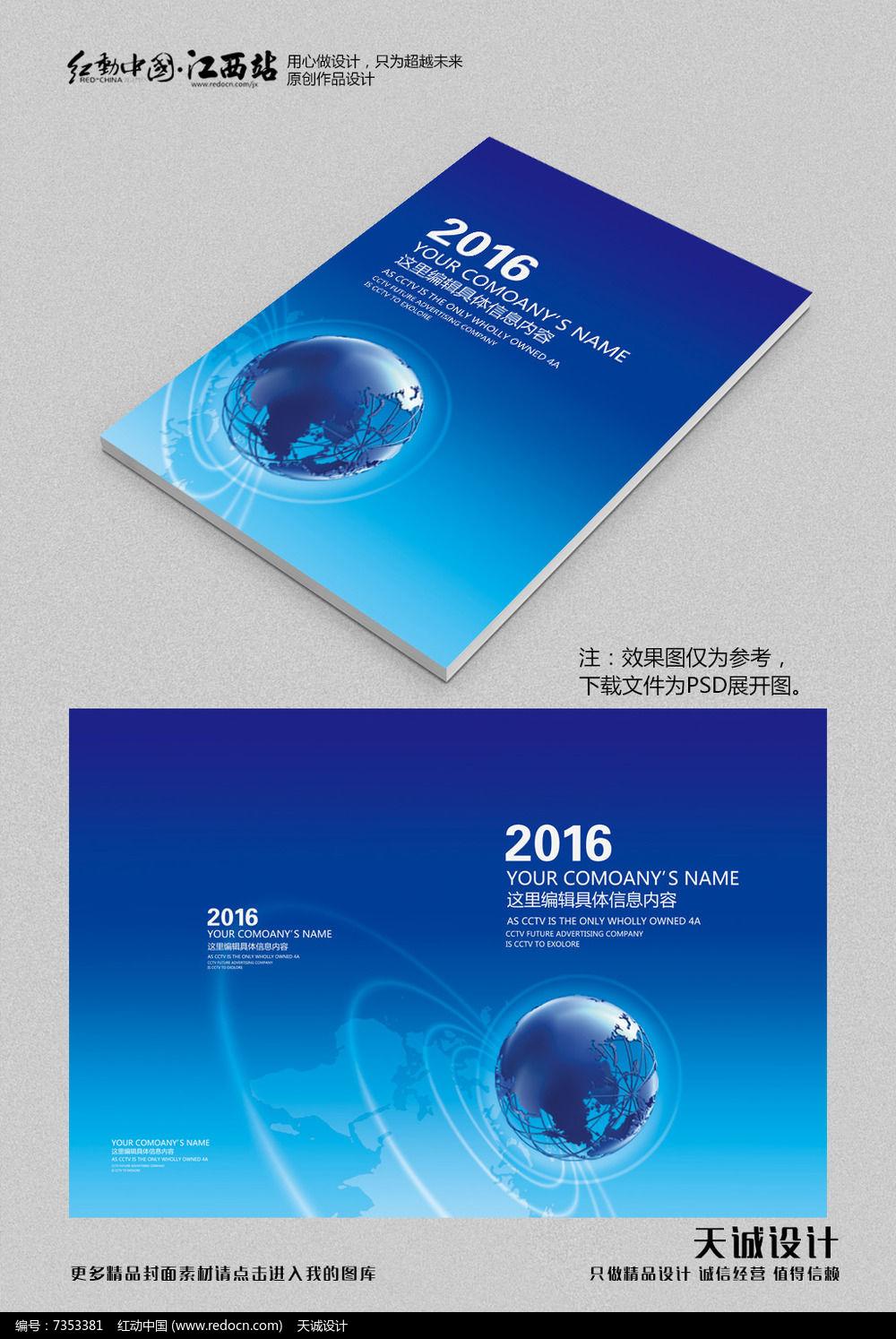 简约蓝色科技画册封面设计图片