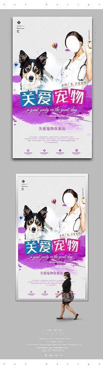 简约水彩关爱宠物狗宣传海报设计PSD