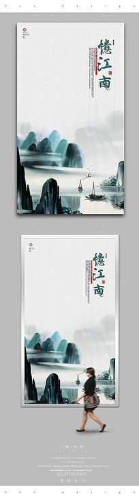 简约水墨忆江南宣传海报设计 PSD