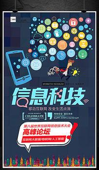 简约信息科技移动互联网海报设计