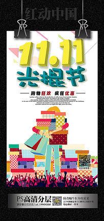 卡通光棍节购物海报设计