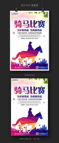 炫酷创意骑马比赛宣传海报设计