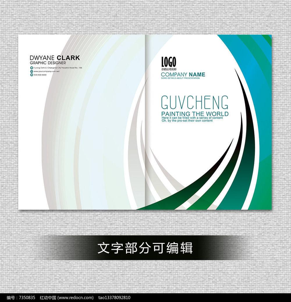 蓝绿色医疗时尚科技企业宣传画册封面设计图片