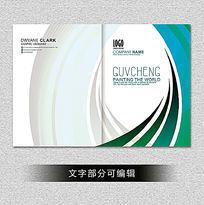 蓝绿色医疗时尚科技企业宣传画册封面设计