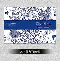 蓝色插画婚庆画册封面设计