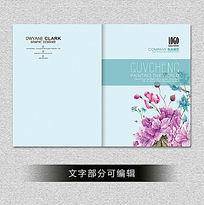 蓝色插画美容画册封面设计