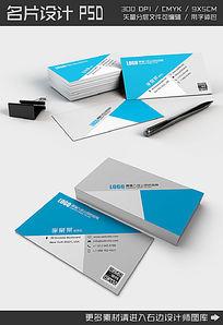 蓝色个性商务名片设计模板PSD