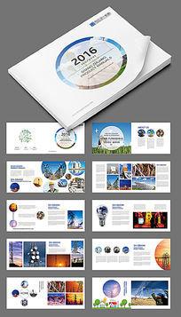 蓝色圈圈电力画册设计