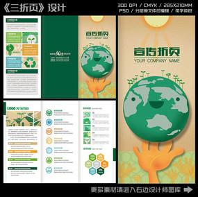 环保宣传折页