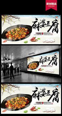 麻婆豆腐海报素材
