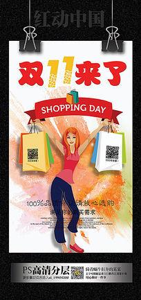 美女双十一狂欢购物海报
