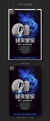 梦幻蓝色珠宝促销海报设计