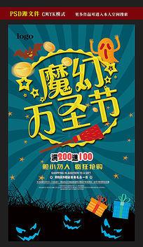 魔幻万圣节促销海报PSD素材