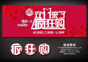 全民狂欢节双11设计海报