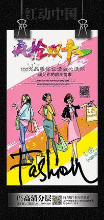 时尚卡通时尚购物海报
