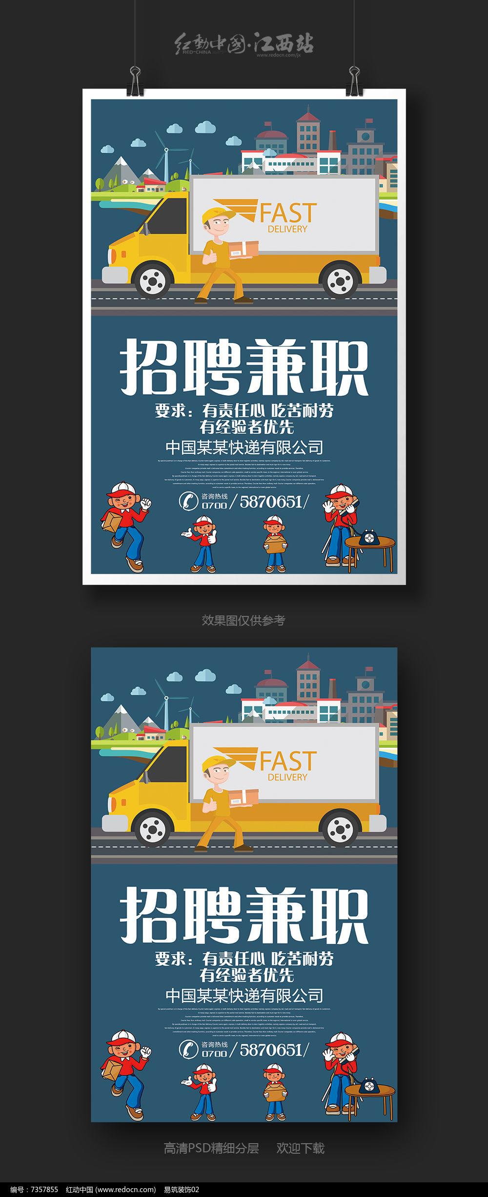 时尚快递公司招聘兼职宣传海报设计图片图片