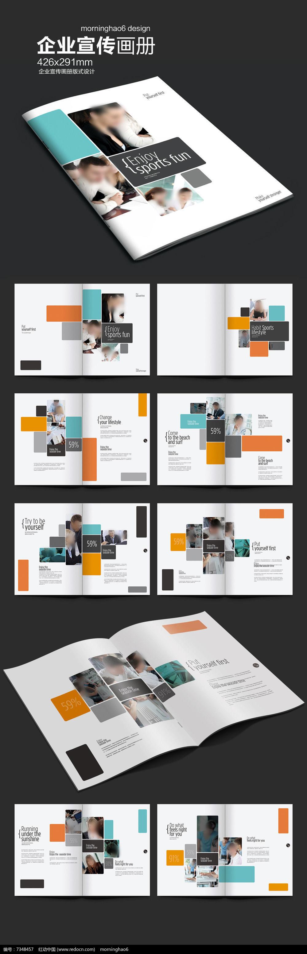 画册设计/书籍/菜谱 企业画册 宣传画册 时尚企业画册版式设计图片
