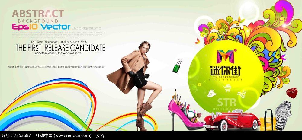 时尚商业街海报图片