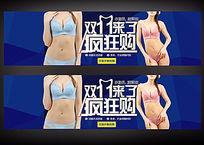 双十一购物狂欢节店招海报设计