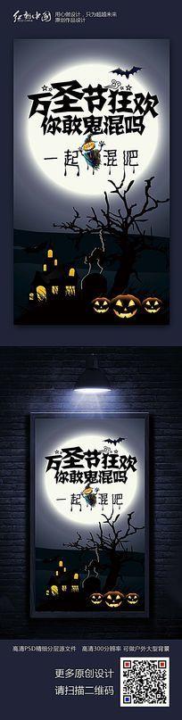 万圣节狂欢鬼混促销海报设计素材