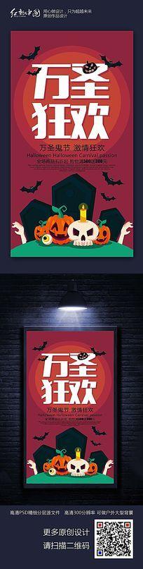 万圣狂欢节狂欢大促销海报设计