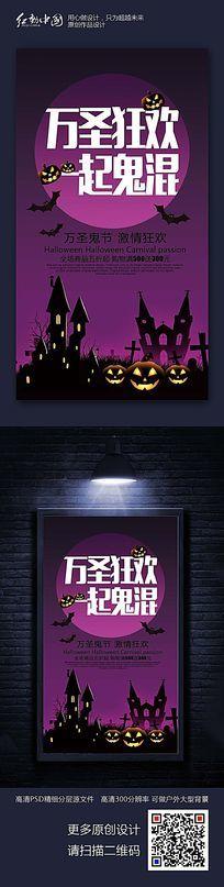 万圣狂欢一起鬼混节日海报设计素材
