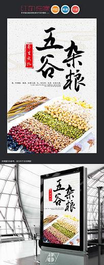 五谷杂粮养生美食海报