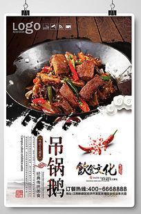 香辣吊锅鹅美食海报