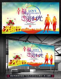 幸福情侣结婚纪念日活动广告背景