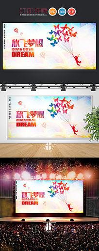 绚丽水彩放飞梦想文化海报