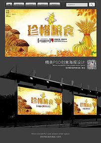 珍惜粮食公益宣传海报