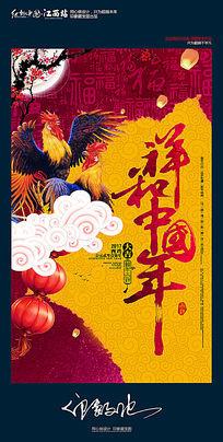 中国风2017祥和中国年新春海报设计