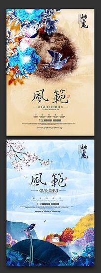 中国风时尚地产创意海报图片下载