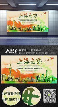 中国风水彩旅游上海之恋宣传广告