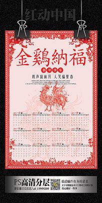 中国红色剪纸鸡年挂历模板