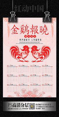 中国剪纸鸡年日历模板