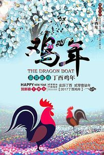 2017鸡年背景海报