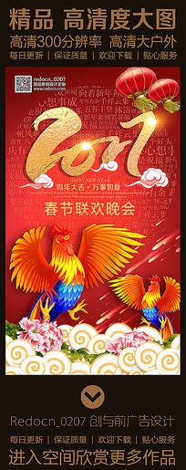 2017鸡年春节联欢晚会海报背景