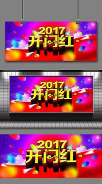 2017开门红海报设计