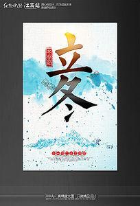 24节气立冬宣传海报设计模板