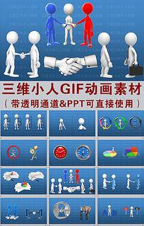3D小人gif动画素材数据图表合集ppt