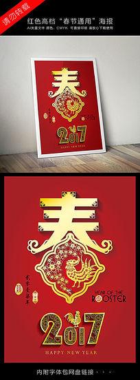 创意2017鸡年海报宣传单设计