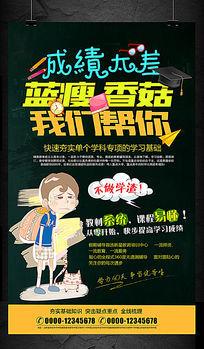 创意蓝瘦香菇辅导班招生海报