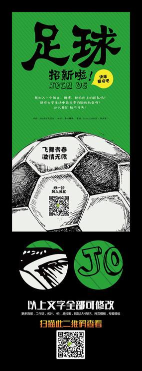 创意涂鸦漫画足球招新海报