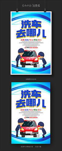 创意洗车去哪儿宣传海报