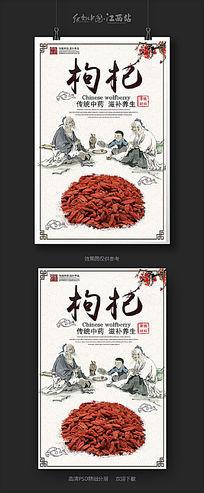 创意中国风枸杞宣传海报