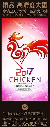 大气简约2017鸡年海报