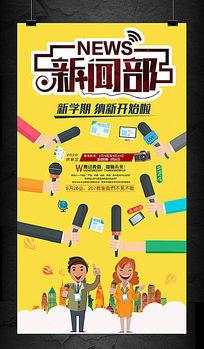 大学生新闻部学生会社团招新海报